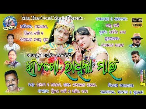 Hai go Radhika Main | New sambalpuri Bhajan | Full HD | Pritam & Arati