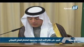 وزير الخارجية: المملكة تؤيد أي تحقيق في استخدام الأسلحة الكيميائية في سوريا