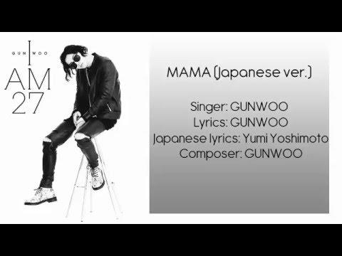 GUNWOO - MAMA (Japanese ver.) Lyrics