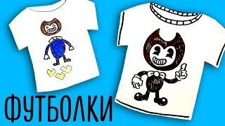 Как нарисовать БЕНДИ / рисуем свои футболки