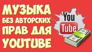 Музыка без авторских прав для Ютуба. Музыка для видео на YouTube. Скачать музыку без авторских прав