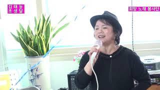 김태능 /초생달 원곡김소유 인천 서구 석남동 요양원 희망 노래 봉사단 단장 영화 재능기부