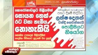 Paththaramenthuwa - (2020-11-05) | ITN Thumbnail
