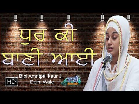Bibi-Amritpal-Kaur-Ji-Delhi-Wale-At-Jamnapar-On-27-August-2017
