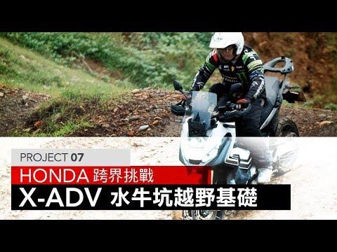 HONDA X-ADV越野怎麼玩? 水牛坑基礎三堂課,讓你倒車也不怕 / PROJECT 07