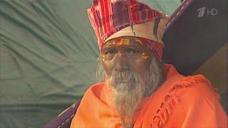 Индийские йоги среди нас. Документальный фильм