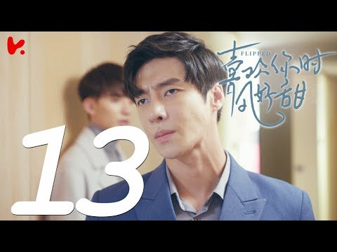 ENG SUB |《喜歡你時風好甜 Flipped》EP13——高瀚宇、陳芋米、谷藍帝、林妍柔、朱文超