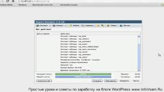 Как сохранить и восстановить базы данных WordPress?