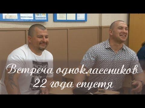 г.Волчанск/ Встреча одноклассников 22 года спустя/ Видеосъёмка в Волчанске/
