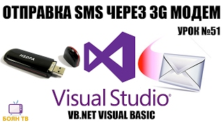 Урок #51 Visual Studio - Отправка SMS через 3G модем VB.NET ►◄