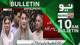 News Bulletin | 10:00 AM - 29 May 2018 | Neo News HD