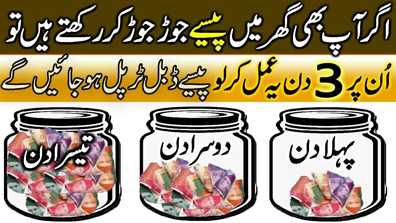 3 Din Mein Paise Barhane Ka Amal | Best Method For Money Saving At Home