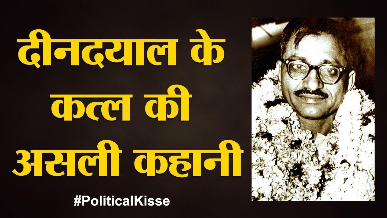 जनसंघ के अध्यक्ष की मौत के बाद अटल ने क्या किया   Political Kisse   Deendayal Upadhyay   Atal Bihari