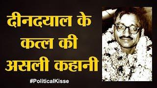 Deendayal Upadhyaya   जनसंघ के अध्यक्ष की मौत के बाद अटल ने क्या किया   Political Kisse