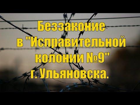 """Беззаконие в """"Исправительной колонии №9"""" г. Ульяновска."""