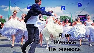 Я не женюсь не женюсь ой Мама не не женюсь |kids-muzik muhr