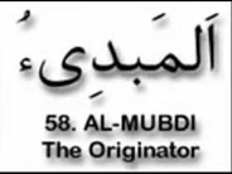 99 Names Of ALLAH   Video Dailymotion
