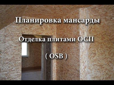 Планировка и отделка второго этажа плитами ОСП (OSB). Утепление мансарды ППС. (Мистические истории)