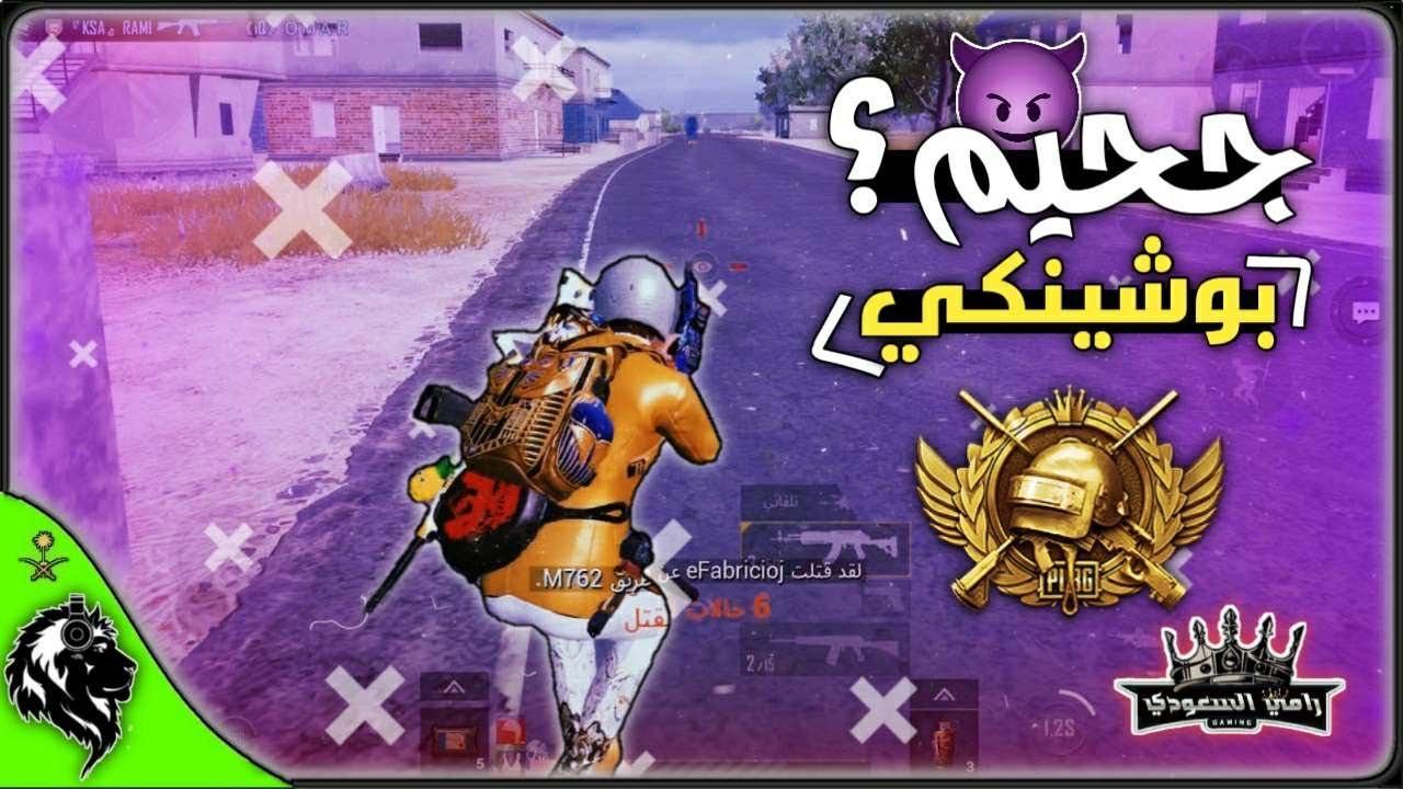 حاصرونا سكوادين لكن !! كلان KSA يفرض سيطرته على الماب   رامي السعودي 🇸🇦 ببجي موبايل