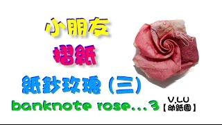 小朋友摺紙 紙鈔玫瑰 三 banknote rose 3 簡單摺玫瑰 simple rose