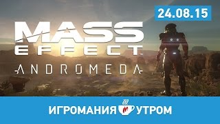 игромания утром 24 августа 2015 mass effect andromeda fallout 4 dota 2
