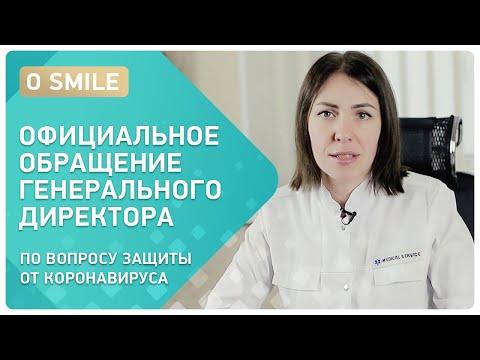 Официальное обращение генерального директора Smile-at-Once по вопросу коронавируса