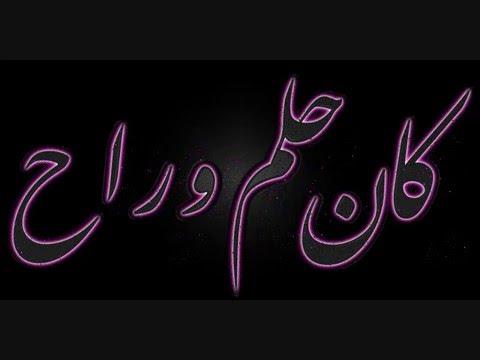 سجل حضورك بأذكار الصباح والمساء ولا اله الا الله - صفحة 14 Hqdefault