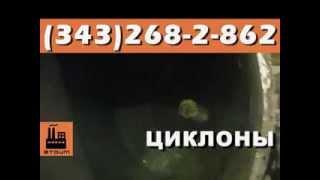 видео Циклоны ЦН-11