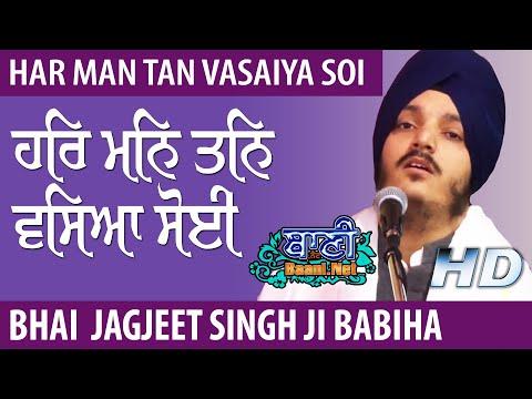 Har-Man-Tan-Vasaiya-Soi-Bhai-Jagjit-Singh-Ji-Babiha-Gurmat-Kirtan-Naraina-31-Dec-2019