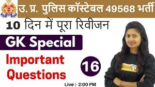 U.P. POLICE 49568 | GK Special | Important Questions | By Sonam Ma'am | 16