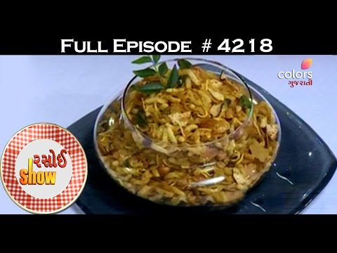 Rasoi Show - 26th January 2017 - રસોઈ શોવ - Full Episode