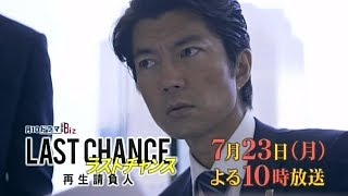 7月23日(月)夜10時放送】 7億円、耳を揃えて返せ――突然会社を訪ねてき...