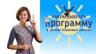 О выборе программы для ребёнка в летней языковой школе
