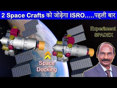 ISRO जोड़ेगा 2 Space-Crafts   ISRO Space Docking Experiment (SPADEX)   ISRO News in Hindi