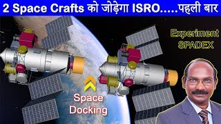 ISRO जोड़ेगा 2 Space-Crafts | ISRO Space Docking Experiment (SPADEX) | ISRO News in Hindi