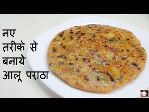आलू पराठा बनाने का नया और आसान तरीका   Aloo Paratha Recipe   Aloo ka Paratha   Paratha Recipe
