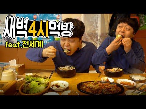새벽 4시에 먹는 국밥은 맛이 없을수가 없다....ㅇㅈ? (feat.전세계)