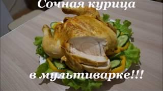 КУРИЦА В МУЛЬТИВАРКЕ