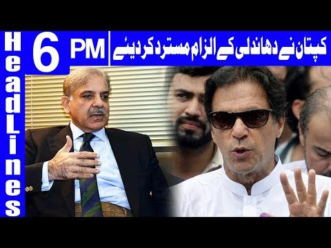 Will Aid in Probing Opposition's Rigging Allegations:Imran Khan | Headlines 6 PM| 26July |Dunya News
