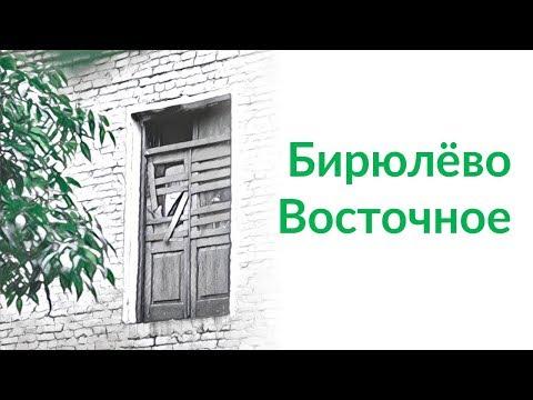 Бирюлёво Восточное || Хроники окраин