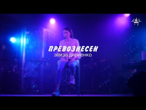 """""""Превознесен"""" - Элиза Дириенко (Official Live Music Video)"""