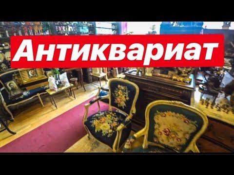 ШИКАРНЫЙ АНТИКВАРНЫЙ МАГАЗИН В СТАРОМ ГОРОДЕ БАТУМИ.