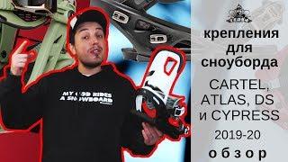 Крепления для сноуборда 19-20: Cartel, Atlas, DS и Cypress. Обзор