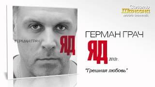Герман Грач -Грешная любовь (Audio)