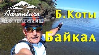 С Листвянки в Б.Коты и обратно на велосипеде. Байкал 2019