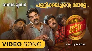 Sherlock Toms | Offiical Song | Pallikkalachante Mole | Shafi | Biju Menon