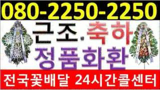화환전문점 O8O-225O-225O 숭례관장례식장통영꽃…