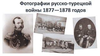 Фотографии русско турецкой войны 1877—1878 годов