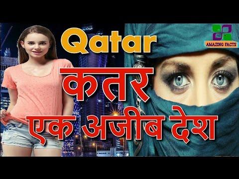 कतर एक  अजीब देश // Qatar a amazing country