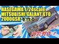 (プラモデル) MITUBISHI GALANT GTO 2000 GSR HASEGAWA 1/24 #7